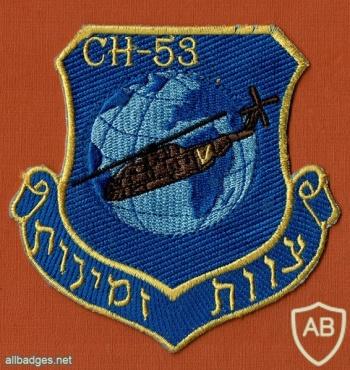 צוות זמינות מסוק היסעור CH-53 img50517