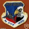 טכנאי דרג א׳ F-15 EAGLE