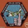 מערך הקרנפים טייסת הפילים- 103 וטייסת אבירי הציפור הצהובה- 131