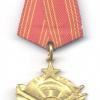 YUGOSLAVIA Order of Bravery, numbered