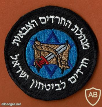 """מנהלת החרדים הצבאית """"חרדים לביטחון ישראל"""" img51325"""