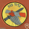גדוד  885  חילוץ וההצלה