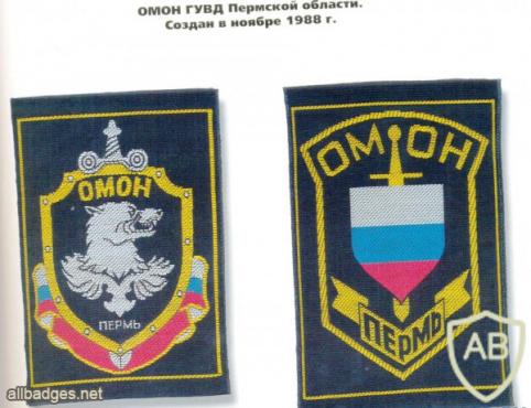 Perm city OMON patch img51899