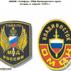 Vladivostok OMON patch
