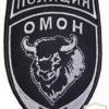 OMON Zubr patch img52023