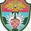 RUSSIAN FEDERATION Federal Border Guard Service - 20th Separate Aviation Squadron sleeve patch