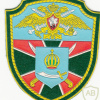 RUSSIAN FEDERATION Federal Border Guard Service - 12th border team - Astrakhan oblast sleeve patch