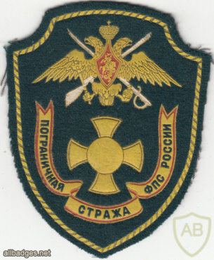 RUSSIAN FEDERATION Federal Border Guard Service - Cossacks sleeve patch img52268