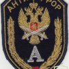 RUSSIAN FEDERATION FSB - Special Purpose Center - Alpha Group sleeve patch
