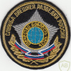 RUSSIAN FEDERATION Foreign Intelligence Service sleeve patch