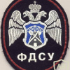 RUSSIAN FEDERATION FSB - Federal Special Building Service - Road-building directorate sleeve patch