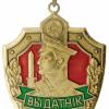 "Belarus Border Service ""Excellent pupil of the 1st degree border troops"" badge"