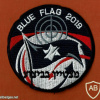 מצטיין בביצוע BLUE FLAG- 2019,