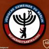 מחלקת אבטחה הקהילה היהודית - ברלין