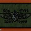 גדוד 906 שועלי הנגב