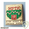 Minsk Radiotechnical institute 10 years pin
