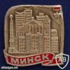 Minsk hero-city pin