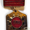 Minsk Plant of Heating Equipment 20 years commemorative pin