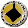 Belorussian Association of Foundry and Metallurgists