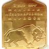 Minsk international marathon 1994 participation medal