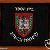 """בה""""ד 10 בית הספר לרפואה צבאית"""
