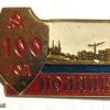 Polotsk 1100 years, 1962
