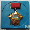 Ministry of Railways Armed Security Service 50 years medal