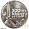30 years of the liberation of Belarus from nazi occupation