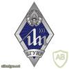 Belarusian State University of Informatics and radioelectronics, alumnee badge