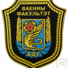 Belarusian State University, military department patch