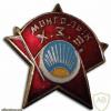 Mongolia Youth Organization member badge