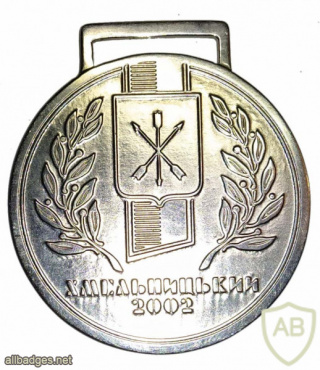 International Boxing competition 2nd place medal, Khmelnicki 2002 img55325