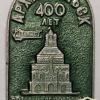 Arkhangelsk 400 years, Solovetskoye Podvor'ye