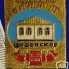 Shushenskoe, Lenin's home-museum