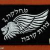 גדוד אריות הירדן - גדוד-41 מחלקה- 2 צוות קובה