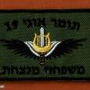 חטיבת גבעתי גדוד רותם פלוגת תומר - פלוגה חרדית img55841