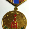 MNR 60 years medal, 1984