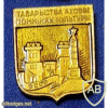 BSSR Protection of Monuments of History and Culture Society, member badge