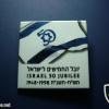 50 לעצמאות ישראל