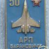 Baranavichy, Aviation Repair Plant, 50 years