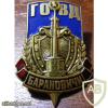 Belarus Interrior Ministry Baranavichy city department