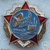 Belarus Army AA Radiotechnical Brigade unit 29969, Baranovichy, 50 years badge