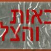 כבאות והצלה img56498