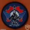 """יקת""""א 8832 ( יחידת קישור ותיאום לתעשיה האזרחית ) גירסא 3"""