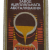 Minsk Plant of Heating Equipment