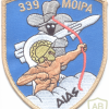 "GREECE Hellenic Air Force - 339 Squadron ""Ajax"" sleeve patch"