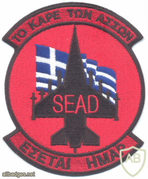 "GREECE Hellenic Air Force - 341 Squadron ""Velos"" (""Arrow"") sleeve patch img56981"