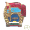 BULGARIA Ministry of Interior Excellent Worker badge