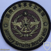Taiwan MND military security brigade patch