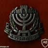משמר הכנסת